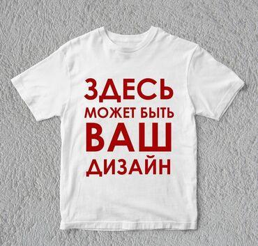 хлопковые футболки в Кыргызстан: Предлагаем услуги по нанесению принтов и рисунков на
