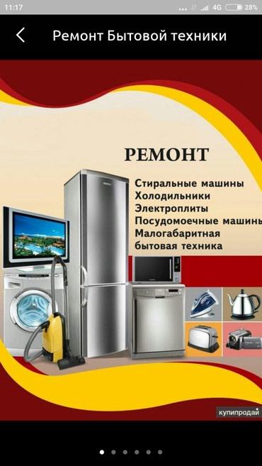 Ремонт холодильников любых в Бишкек