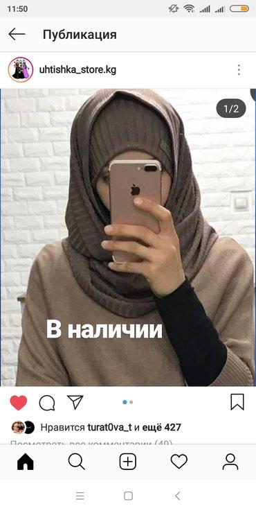 Шапка+ хомут самопошив в Бишкек