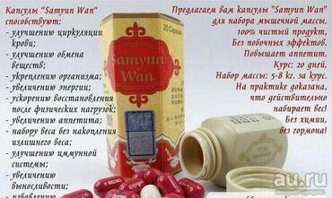 ���������� 1 20 в Кыргызстан: Самюн Самуин ванКапсулы для набора веса В оригинале Производство