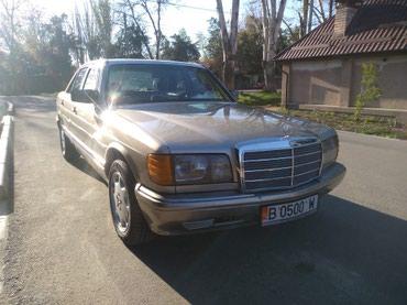 Mercedes-Benz в Кыргызстан: Mercedes-Benz S 300 3 л. 1987