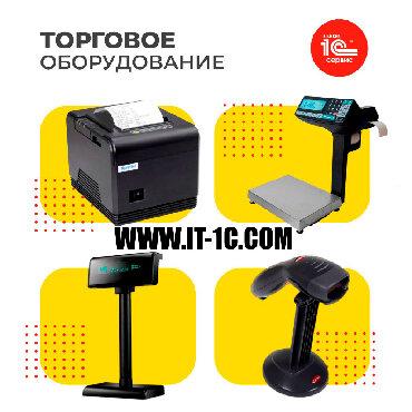 штрих сканер в Кыргызстан: ●Принтер этикеток, ●Принтер чеков, ●Сканер штрих кода, ●Торговые вес