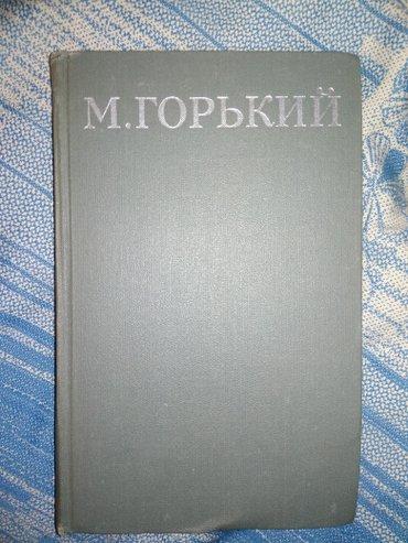 Bakı şəhərində М.Горький-Собрание сочинений в 16 томах (том 15)