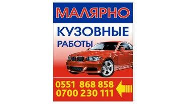 полная и частичная покраска авто полировка и покраска дисков недорого  в Бишкек