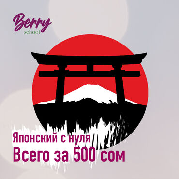 Японский язык с Нуля!Освой новый язык выгодно и сидя дома! ONLINE
