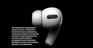 куплю левый наушник airpods в Кыргызстан: Куплю левый наушник airpods pro