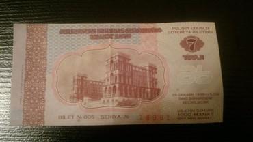 билеты на концерт в Азербайджан: Лотерейный билет 90-х годов.Есть ещё разные купюры и монеты. Чтобы