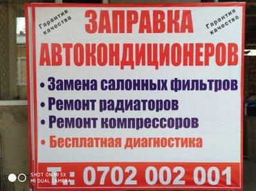 Ремонт и заправка авто - кондиционеров. Бесплатная диагностика  . Гара в Бишкек
