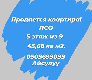 портативные колонки 5 1 в Кыргызстан: Продается квартира: 1 комната, 45 кв. м