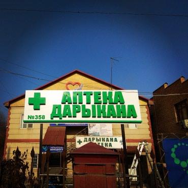 Наружная реклама. Широкоформатная и в Бишкек