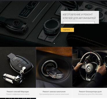 пульт для автомобиля в Кыргызстан: Изготовление чип ключей по замку чип ключи чип ключ ремонт чип ключей