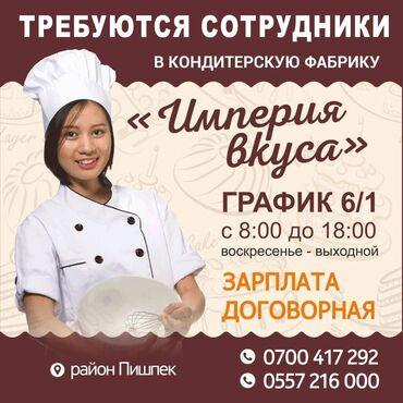 народный бишкек вакансии in Кыргызстан | ДРУГОЙ ДОМАШНИЙ ДЕКОР: Повар Пекарь. Пишпек