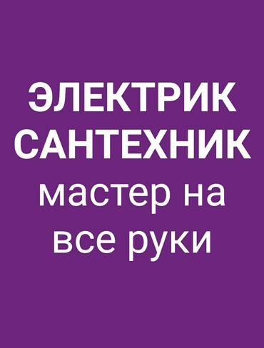 услуги холодильщика в Кыргызстан: ЭЛЕКТРИК. САНТЕХНИК#услуги электрика#услуги сантехника#мастер на