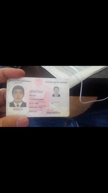 Утерян паспорт Джумагулов Медер в Бишкек