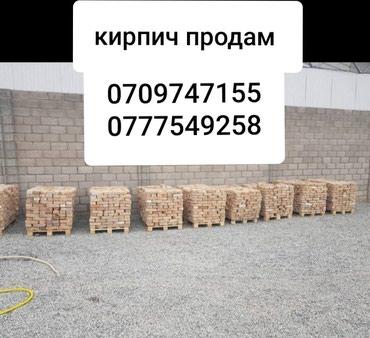 Продам кирпич в Бишкек