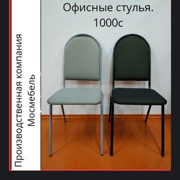Стул в Бишкек