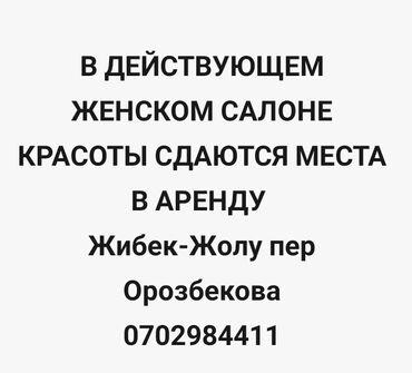 salon krasoty v centre goroda в Кыргызстан: Парикмахер Колорист. Аренда места