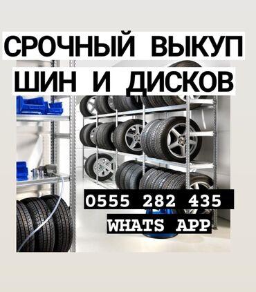 Скупка шин и дисков  Диски-резина от 75% протектор (без повреждений)