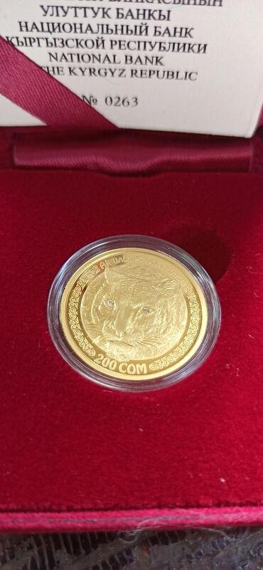 shlepancy na tanketke в Кыргызстан: Куплю золотые монеты