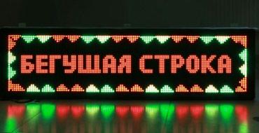 Бегущая строка, LED экран, светящиеся в Бишкек