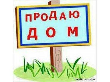 Срочно продаю хороший дом не дорого, в Бишкек
