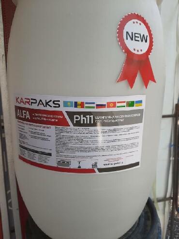 упаковочный в Кыргызстан: KARPAKS Продаем профессиональные шампуни, пятновыводители, упаковочные