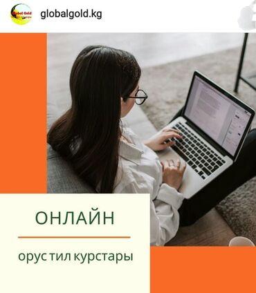 Онлайн орус тили, бир айда  Орусча эркин сүйлөгөндү үйрөтөбүз