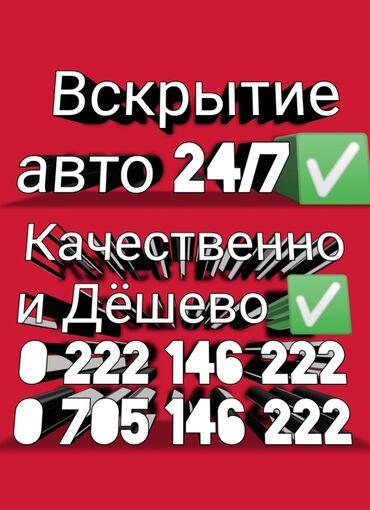 Другие услуги - Кыргызстан: Вскрытие авто 24/7Аварийное вскрытие авто Вскрытие авто ЭКСПРЕСС