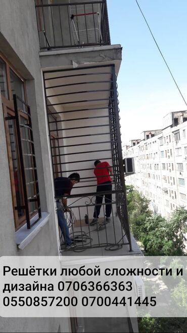 Прозрачные решетки на окна цена - Кыргызстан: Сварка | Решетки на окна | Высотные работы