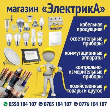 Выключатели, Розетки, Розетки для антенны | Гарантия