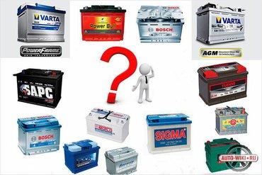 аккумуляторы для ибп 110 а ч в Кыргызстан: Аккумуляторы всех типов и размеров возможна доставка! Осуществляем