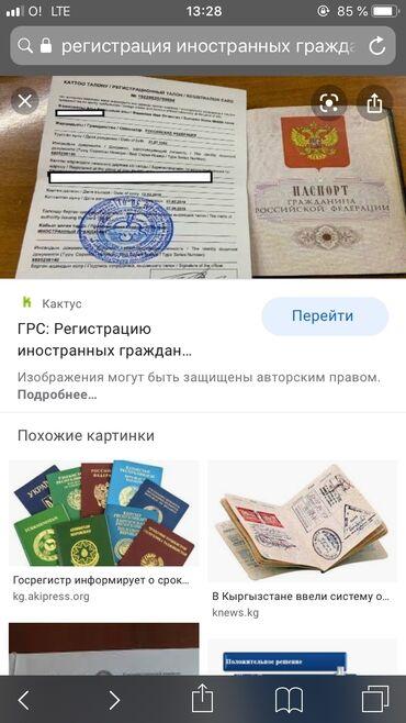 частная скорая помощь бишкек цены в Кыргызстан: Помощь в оформлении. Прописка Регистрация Продление Иностранных