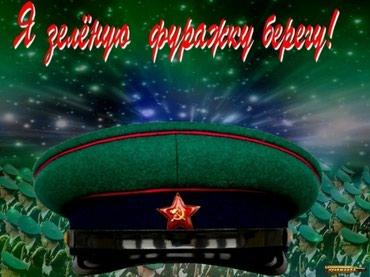 Ищу работу сотрудника службы в Бишкек