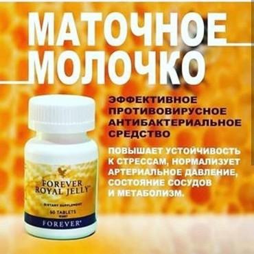 витамин прополис в Кыргызстан: Маточные Молочко с добавка прополиса