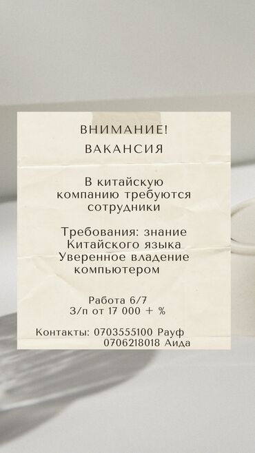 китайский пластырь для суставов бишкек in Кыргызстан | ОРТЕЗЫ: Менеджер по продажам. С опытом. Полный рабочий день. 1000 мелочей (Карпинка)
