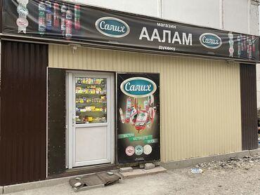 бурение скважин бишкек цены в Кыргызстан: Срочно продаётся продуктовый павильон 3/6 с товаром, и со всеми