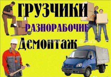 ищу работу грузчики и демонтажные работу в Бишкек