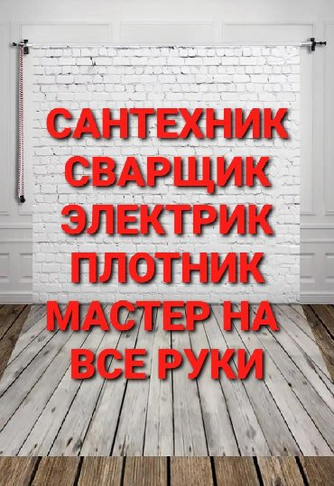 рваный камень бишкек в Кыргызстан: Электрик, Сварщик, Сантехник