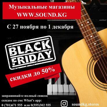 пианино б у купить в Кыргызстан: Пианино, ГИТАРА, колонки, звуковая карта, домашний кинотеатр - у нас с