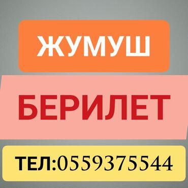 купить диски 17 дюймов в Кыргызстан: Жумуш берилет! 17 жаштан ойдо! График работы с 10:00 до 17:00