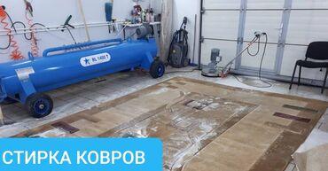 распашенки и ползунки в Кыргызстан: Стирка ковров | Ковер, Палас | Самовывоз, Бесплатная доставка