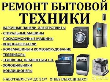 Ремонт бытовой техники. в Бишкек