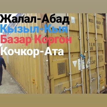 Контейнер 40т Жалал-Абад Озгон Кызыл кия Кочкор Ата в Кербен