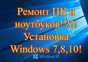 Repair | Laptops, PCs | Guaranteed