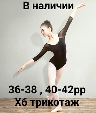 спортивная-гимнастика в Кыргызстан: Профессиональные купальники для занятий танцами, балетом, гимнастики