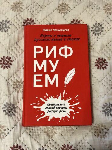 Необычная книга для изучения русского языка.Все основные правила