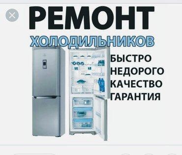 ремонт холодильников и морозольников,и витринные хол,всех видов с гара в Тамчы