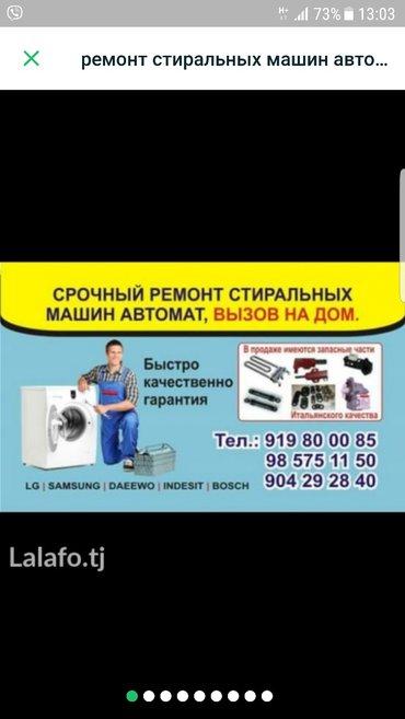 РЕМОНТ И ПРОДАЖА ЗАПЧАСТЕЙ СТИРАЛЬНЫХ МАШИН АВТОМАТ +992 919 80 00 85. в Душанбе