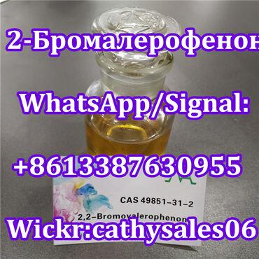 744 объявлений   УСЛУГИ: Nice Quality CAS -2 2-бром-1-фенил-1-пентанон / 2-бромвалерофенон