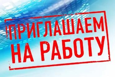 """авизо недвижимость в Кыргызстан: Агенству недвижимости """"Бест В"""" требуются сотрудники.От Агента по"""